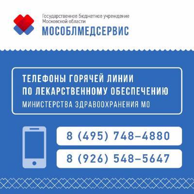 Минздрав московской области телефон горячей линии спустя